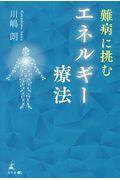 難病に挑むエネルギー療法の本