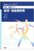 病態・治療論 6の本