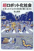 超ロボット化社会の本