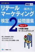リテールマーケティング(販売士)検定2級問題集 令和元年度版 Part1の本