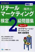 リテールマーケティング(販売士)検定2級問題集 令和元年度版 Part2の本