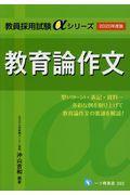 教育論作文 2020年度版の本