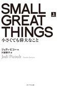 SMALL GREAT THINGS 上の本