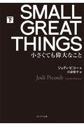 SMALL GREAT THINGS 下の本