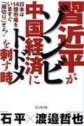 習近平がゾンビ中国経済にトドメを刺す時の本