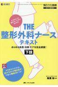 THE整形外科ナーステキスト 下肢の本