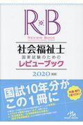 第8版 社会福祉士国家試験のためのレビューブック 2020の本