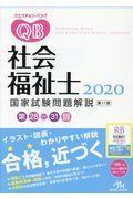 第11版 クエスチョン・バンク社会福祉士国家試験問題解説 2020の本