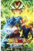 DRAGON BALL超ブロリーアニメコミックスの本