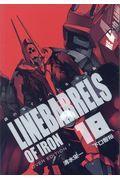 鉄のラインバレル完全版 18の本