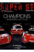 SUPER GT file Special Edition 2019の本