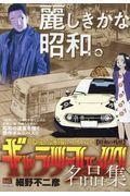 ギャラリーフェイク名品集 昭和の残照の本
