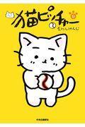 猫ピッチャー 9の本