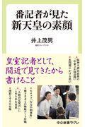 番記者が見た新天皇の素顔の本