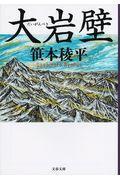 大岩壁の本