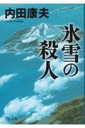 新装版 氷雪の殺人の本