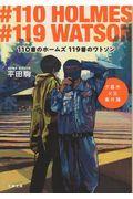 110番のホームズ119番のワトソンの本
