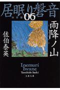 雨降ノ山の本