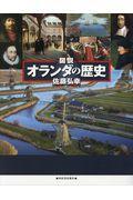 改訂新版 図説オランダの歴史の本