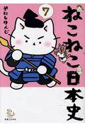 ねこねこ日本史 7の本