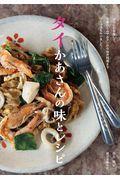 タイかあさんの味とレシピの本