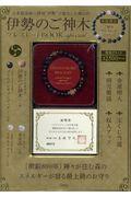 伊勢のご神木ブレスレットBOOK specialの本