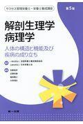第5版 解剖生理学・病理学の本