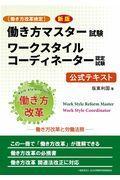 新版 [働き方改革検定]働き方マスター試験ワークスタイルコーディネーター認定試験公式テキストの本