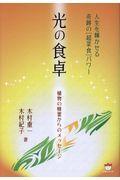 光の食卓 植物の精霊からのメッセージの本