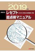 レセプト総点検マニュアル 2019年版の本