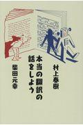 本当の翻訳の話をしようの本