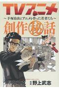 TVアニメ創作秘話の本