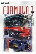 FORMURA 1 FILE Vol.4の本