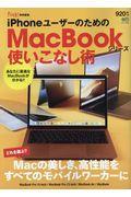 iPhoneユーザーのためのMacBookシリーズ使いこなし術の本