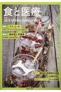 食と医療 Vol.9の本