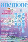 anemone (アネモネ) 2019年 06月号の本