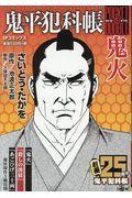 鬼平犯科帳 鬼火の本