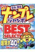 ナンプレジャンボベーシックBest Selection Vol.11の本