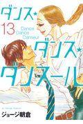 ダンス・ダンス・ダンスール 13の本