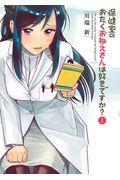 保健室のおたくおねえさんは好きですか? 1の本