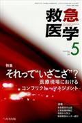 救急医学 2019年 05月号の本