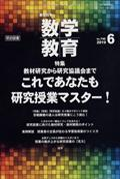 教育科学 数学教育 2019年 06月号の本