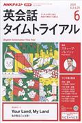 NHK ラジオ 英会話タイムトライアル 2019年 06月号の本