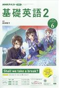 NHK ラジオ 基礎英語2 2019年 06月号の本