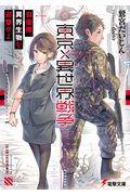 東京×異世界戦争の本