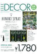 ELLE DECOR 2019年6月号×SPICE OF LIFEヒノキ天然消臭除菌スプレー携帯用特の本