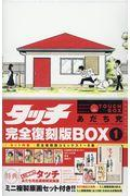 特装版 タッチ完全復刻版BOX 1の本