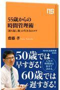 55歳からの時間管理術の本