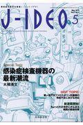 JーIDEO Vol.3 No.3(May 2019)の本