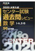 大学入試センター試験過去問レビュー数学1・A,2・B 2020の本